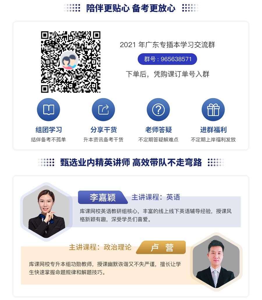 广东全科基础班-语文_05.jpg