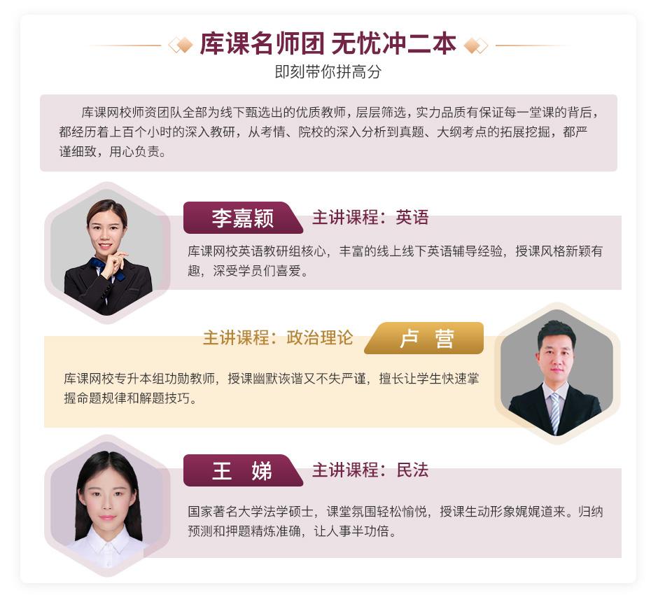 广东-英语+政治理论+民法vip_05.jpg