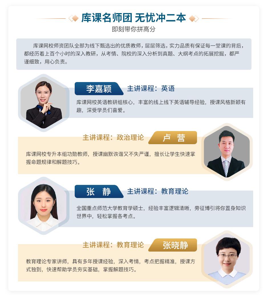 广东-英语+政治理论+教育理论vip_05.jpg