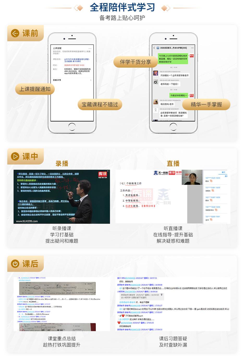广东-英语+政治理论+管理vip_04.jpg