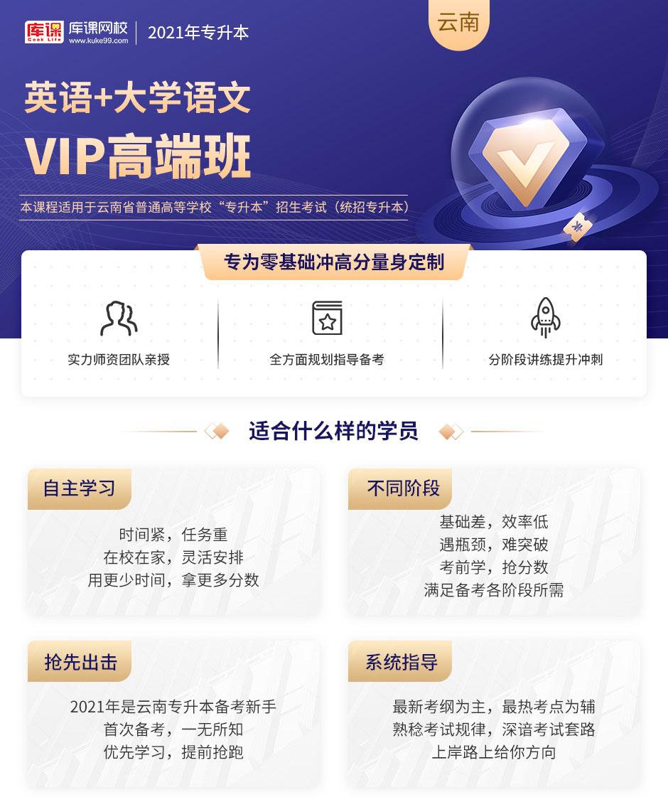 云南vip-语文_01.jpg