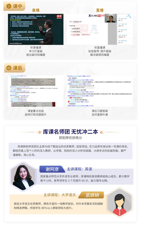 贵州vip-英语+语文_05.jpg