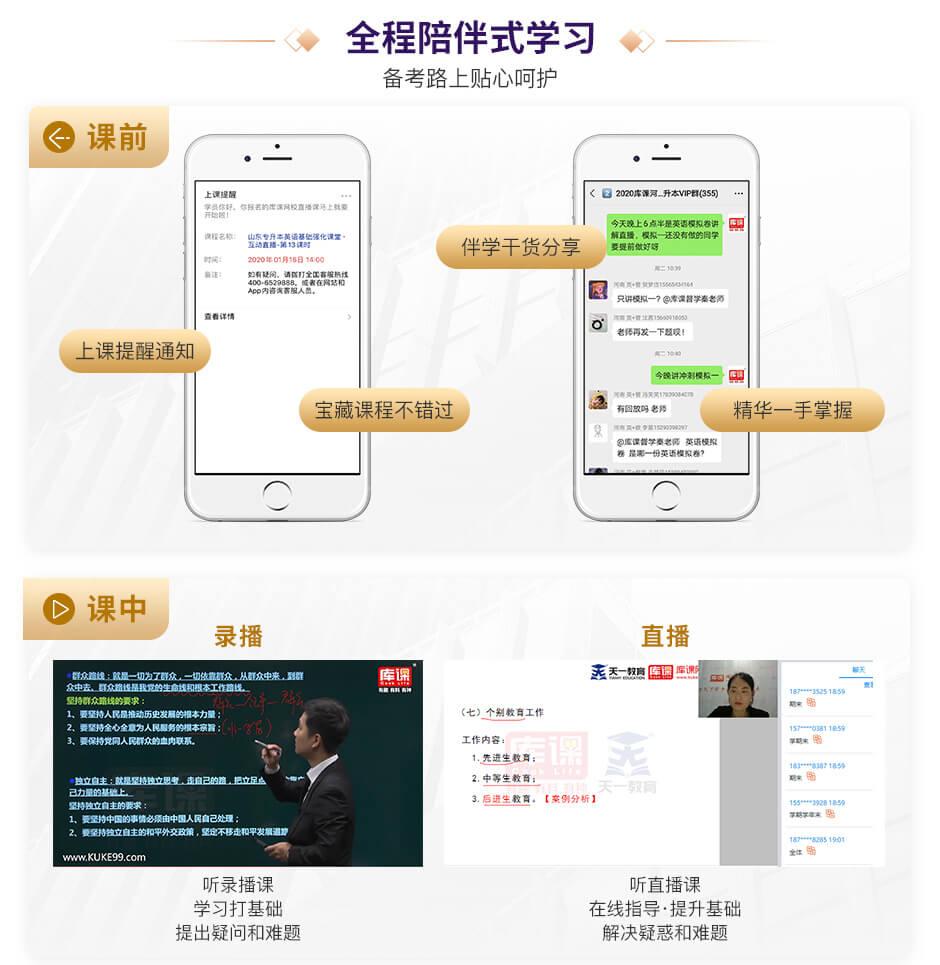 贵州vip-英语+高数_06.jpg