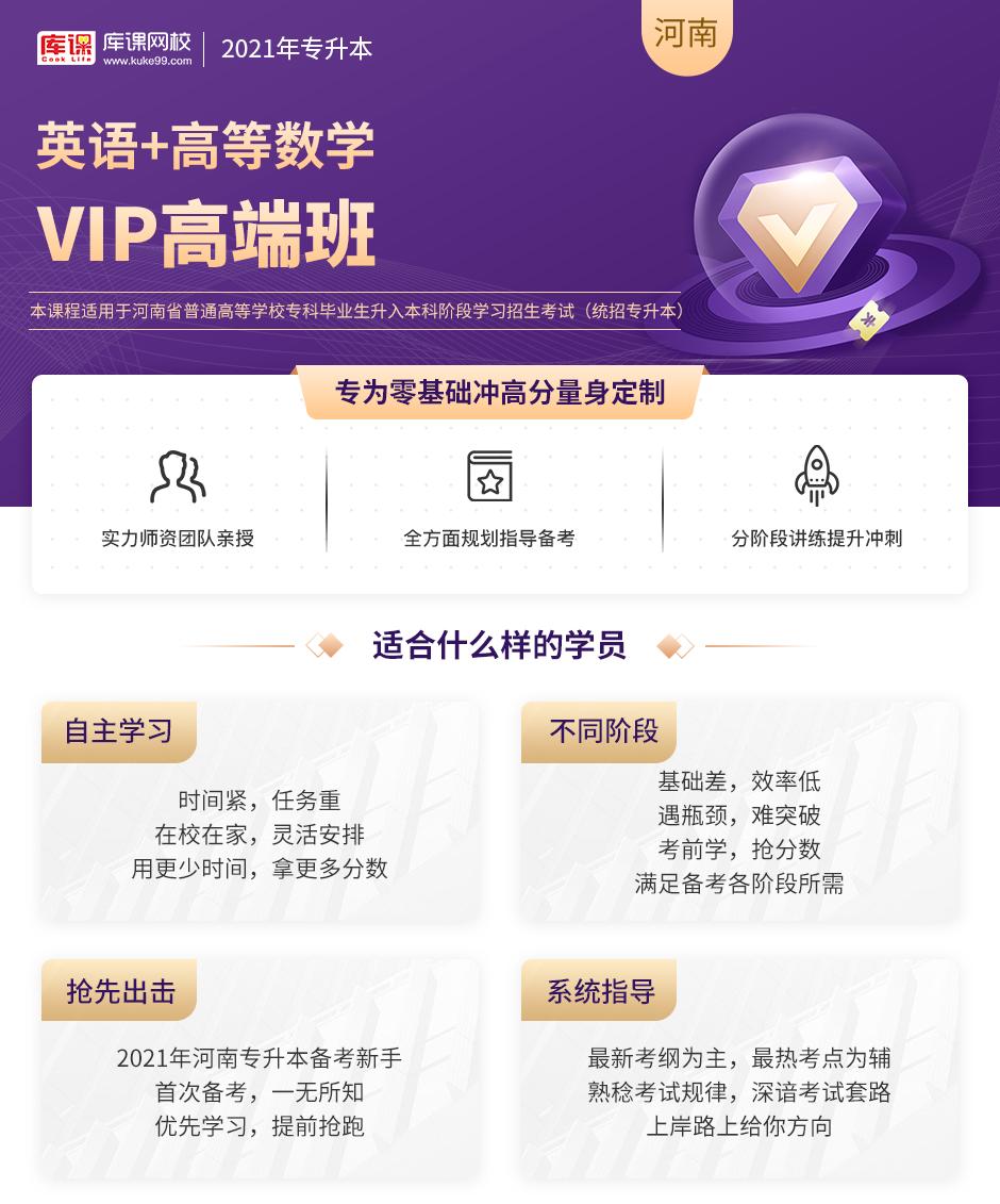 河南vip-高数_01.png