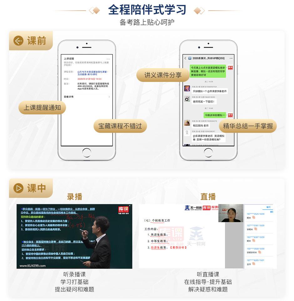 河南-英语+管理vip_04.jpg