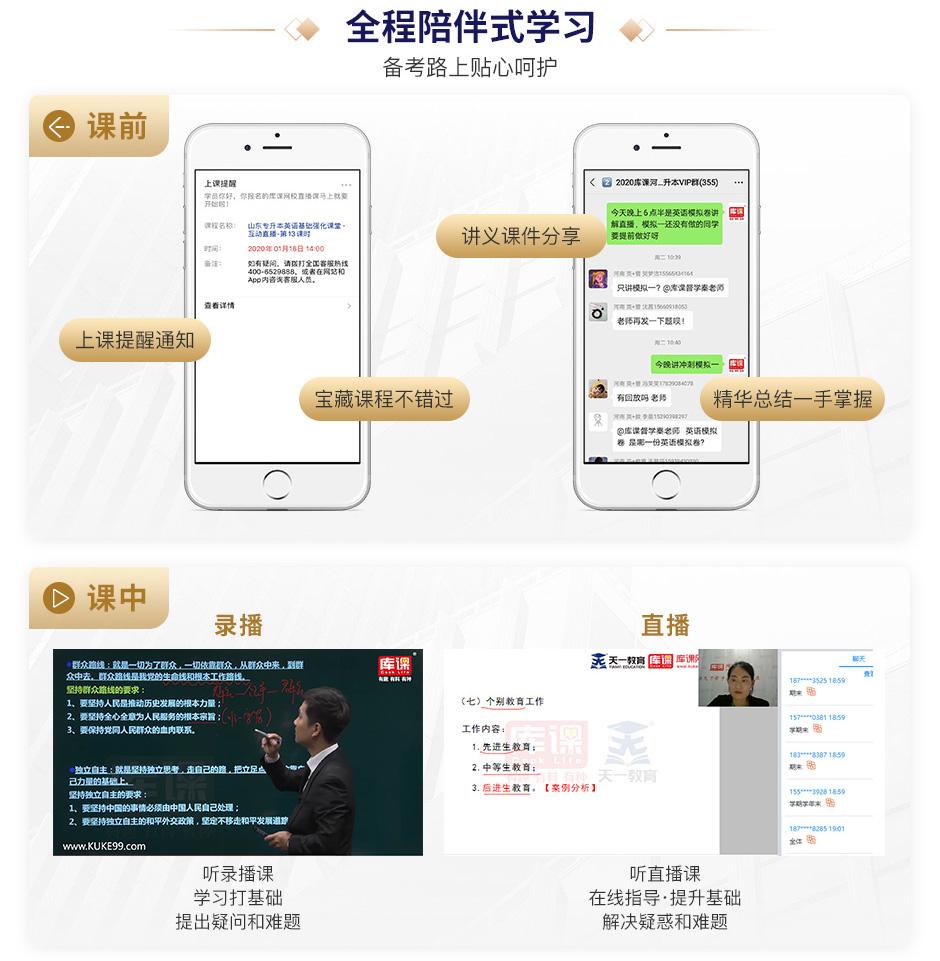 河南-英语+教育理论vip_04.jpg