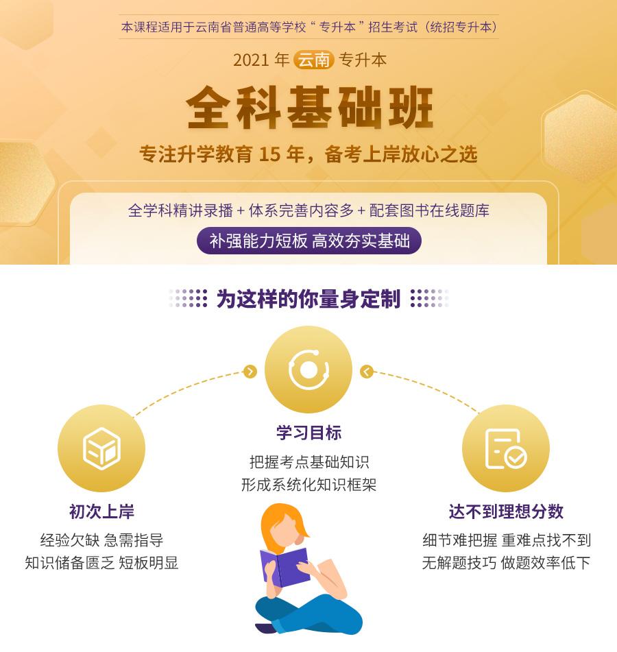 云南-全科基础班高数_01.jpg