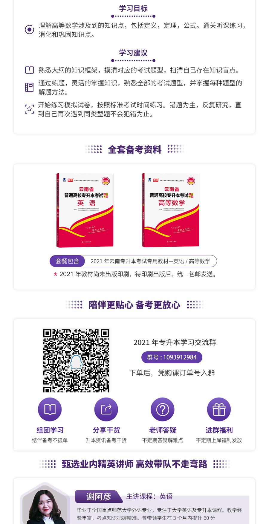 云南-全科基础班高数_04.jpg