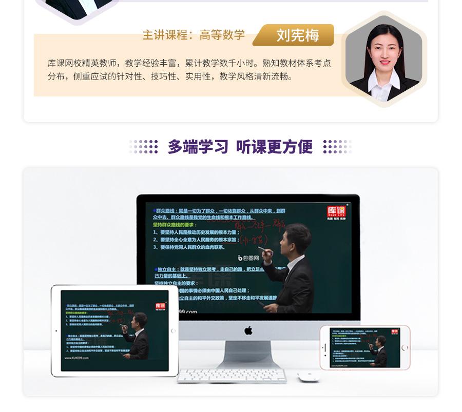 云南-全科基础班高数_05.jpg