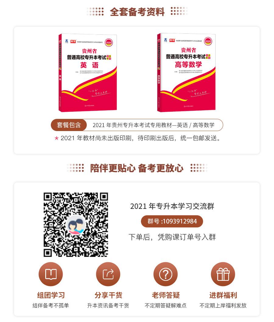 贵州全科基础班-英语+高数_05.jpg