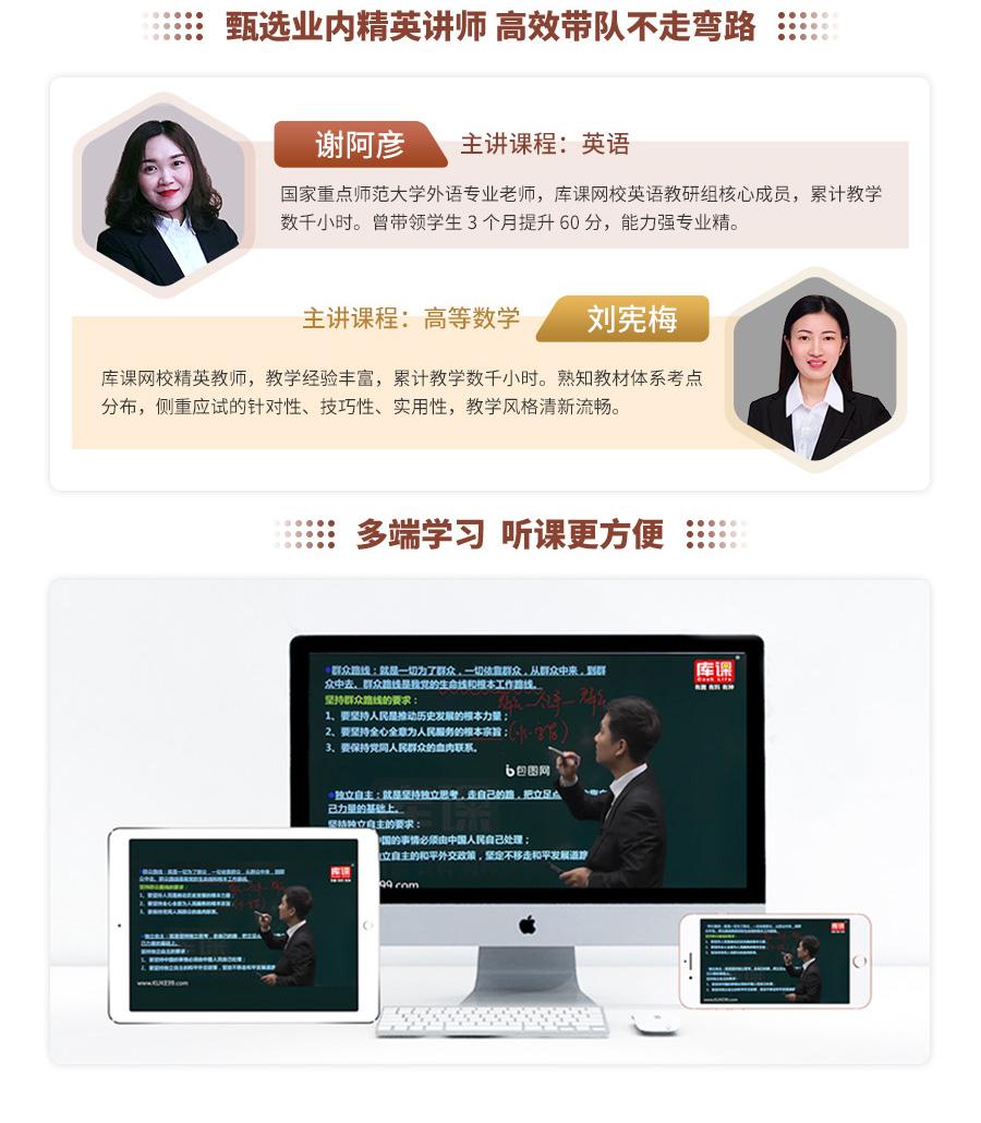贵州全科基础班-英语+高数_06.jpg