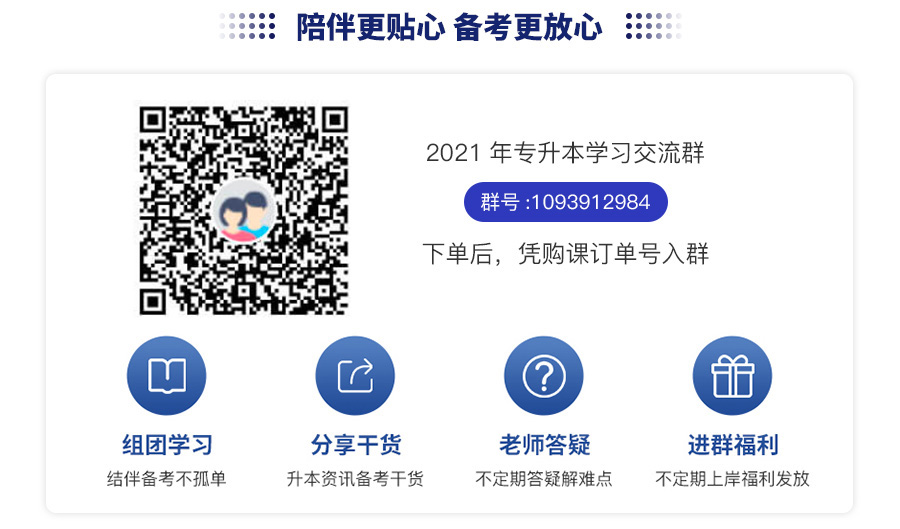 陕西全科基础班-英语+语文_05.jpg