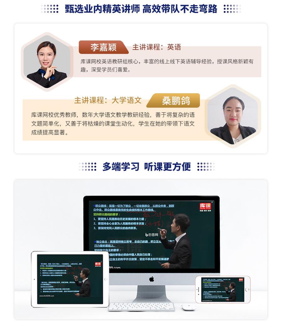 陕西全科基础班-英语+语文_06.jpg
