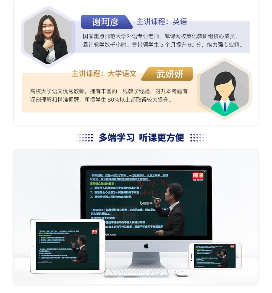 贵州全科基础班-英语+语文_06.jpg