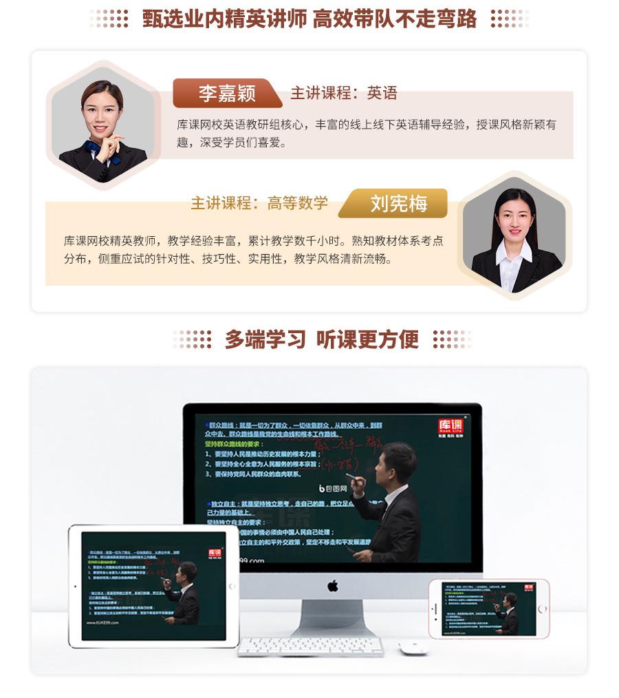 陕西全科基础班-英语+高数_06.jpg