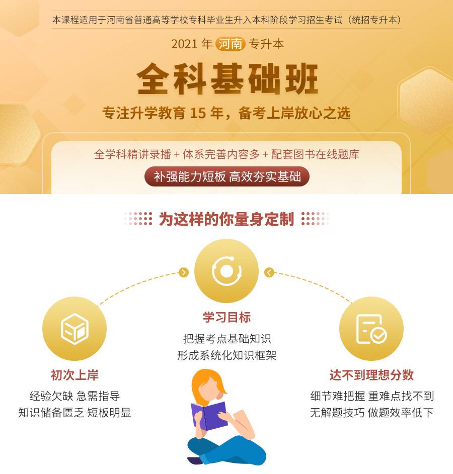 河南经济学全科基础班_01.jpg