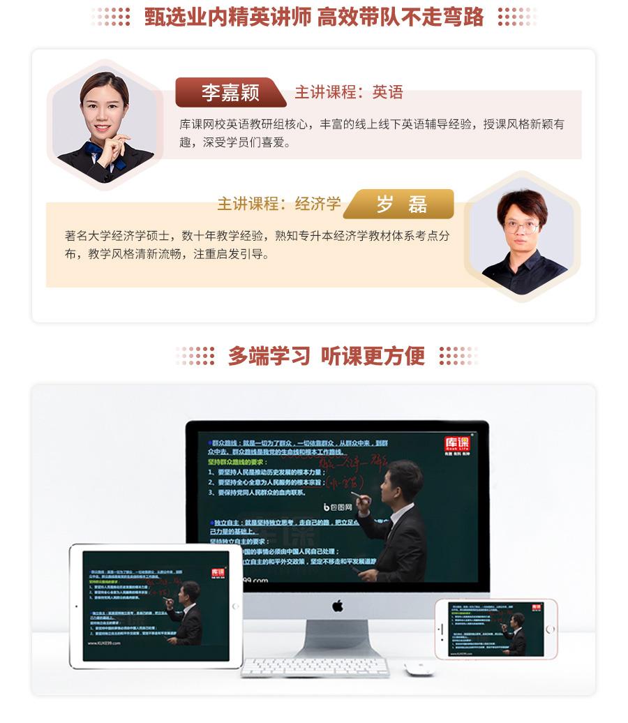河南经济学全科基础班_06.jpg