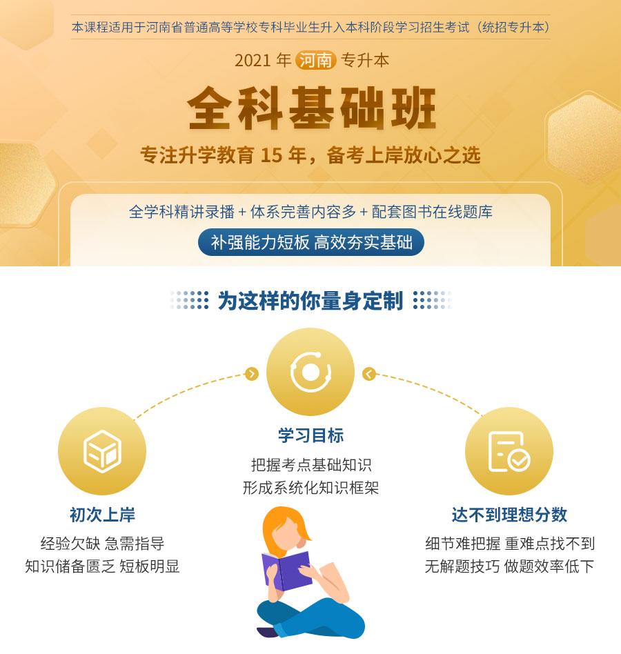 河南管理学全科基础班_01.jpg