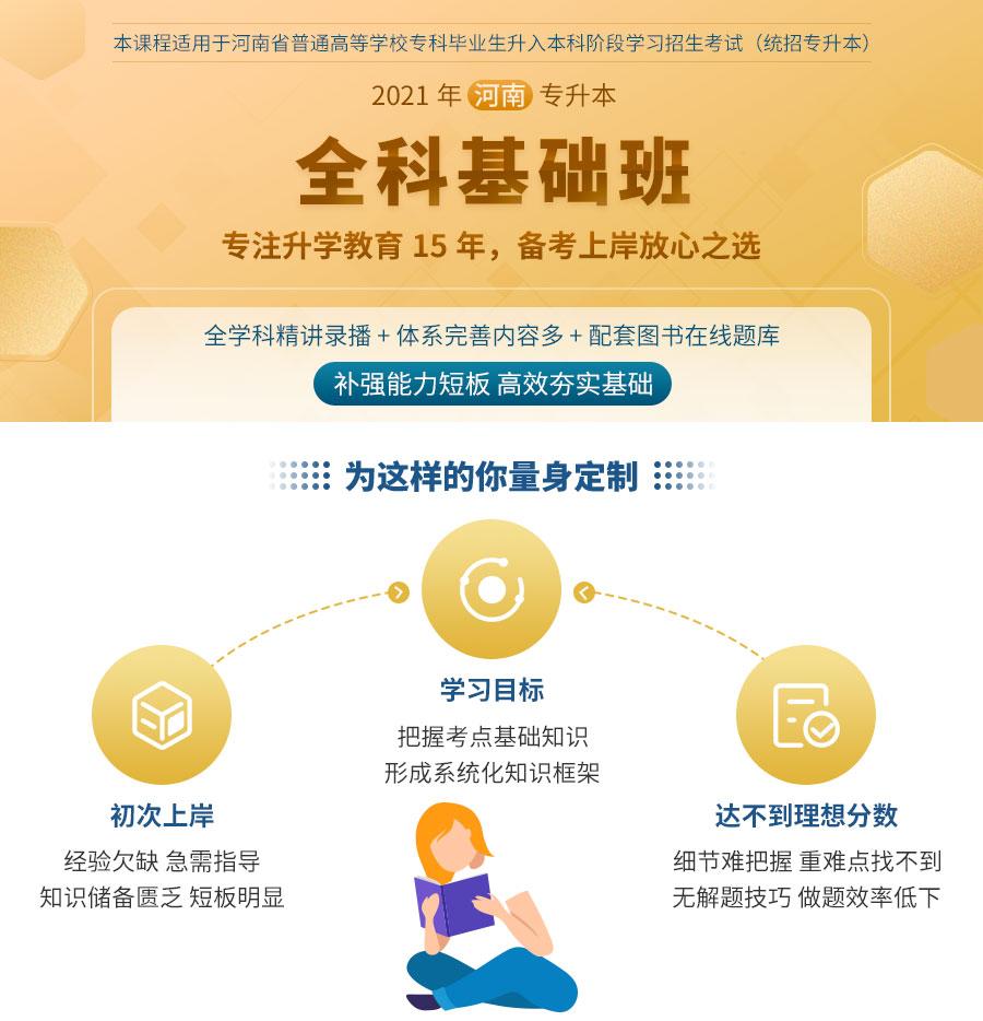 河南全科基础-教育学_01.jpg