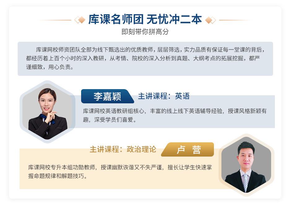 广东专插本VIP高端班《英语+管理学+政治理论》.jpg
