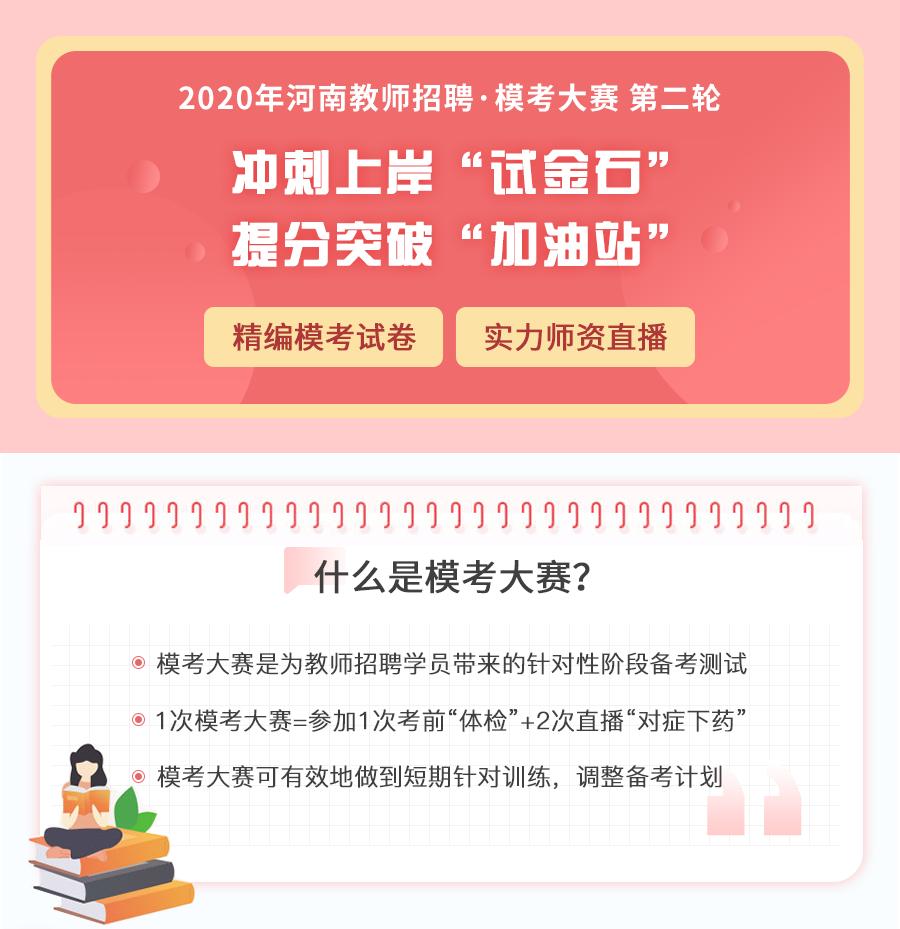 河南招教模考大赛第二轮_01.png