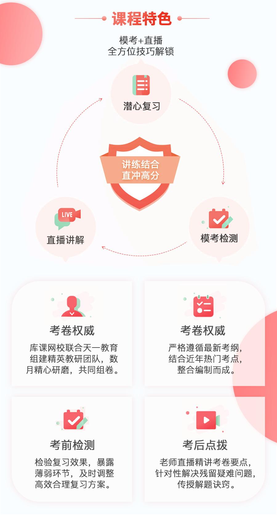 河南招教模考大赛第二轮_02.png