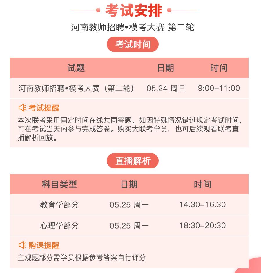 河南招教模考大赛第二轮_03.png