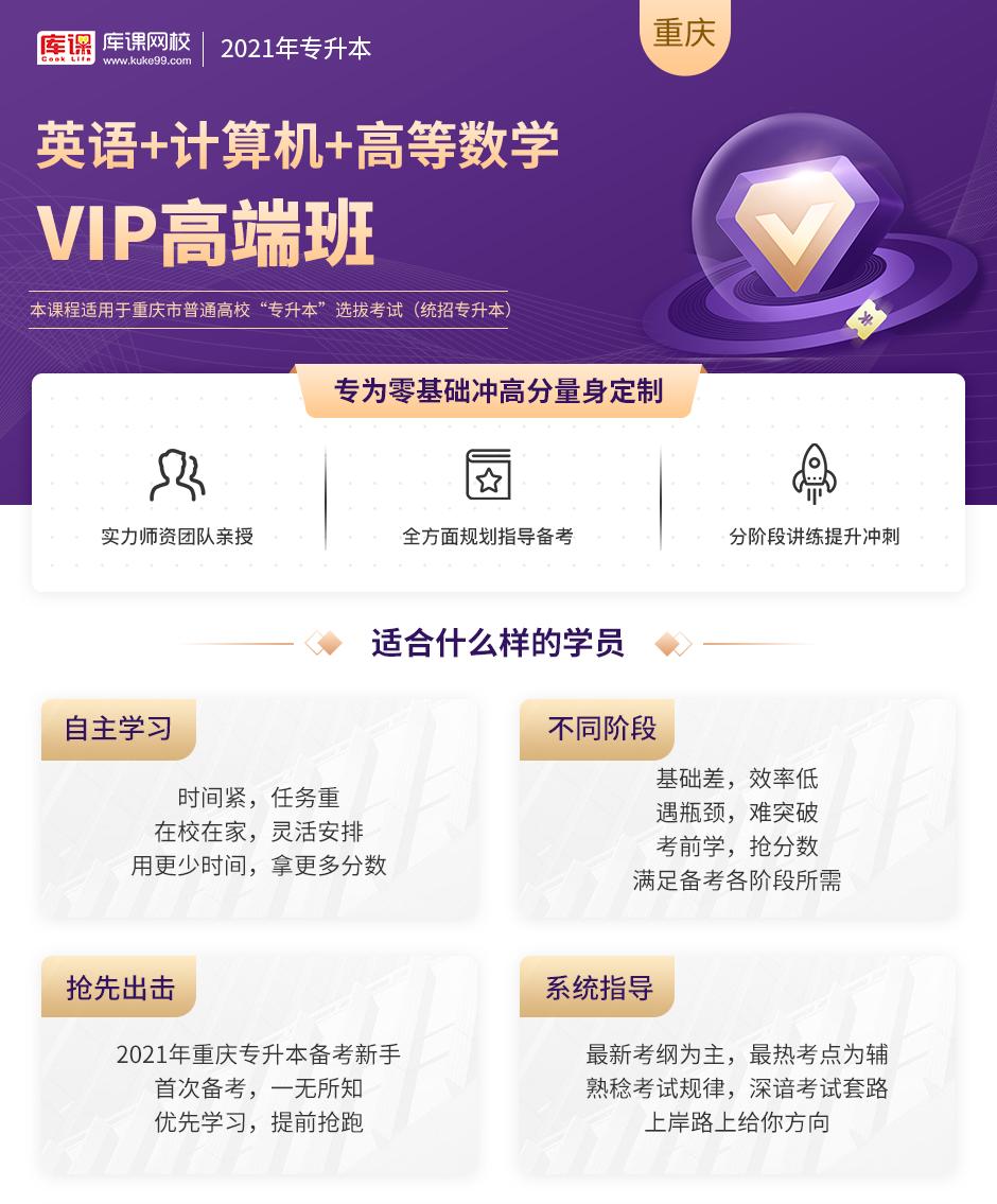 重庆vip-高数_01.png