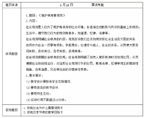 政治教师资格证考试真题