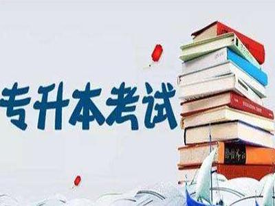 贵州专升本考试时间大纲2020