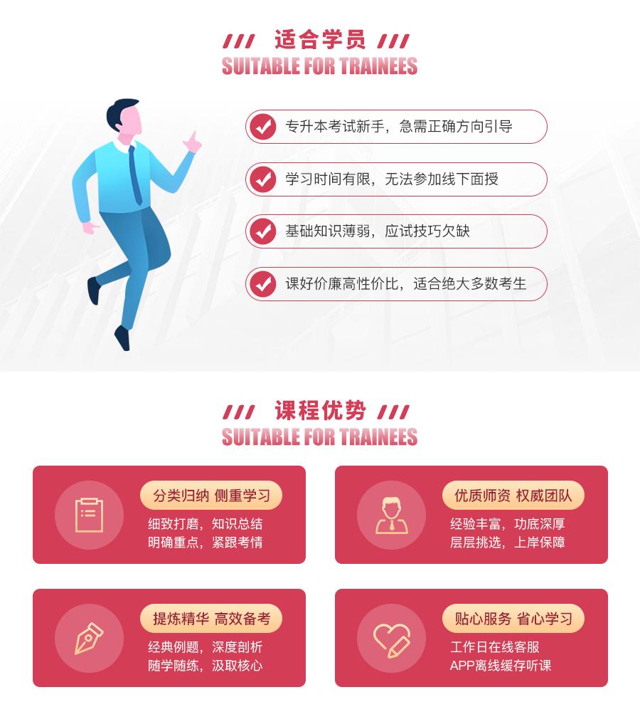 陕西语文-基础精讲_02.png