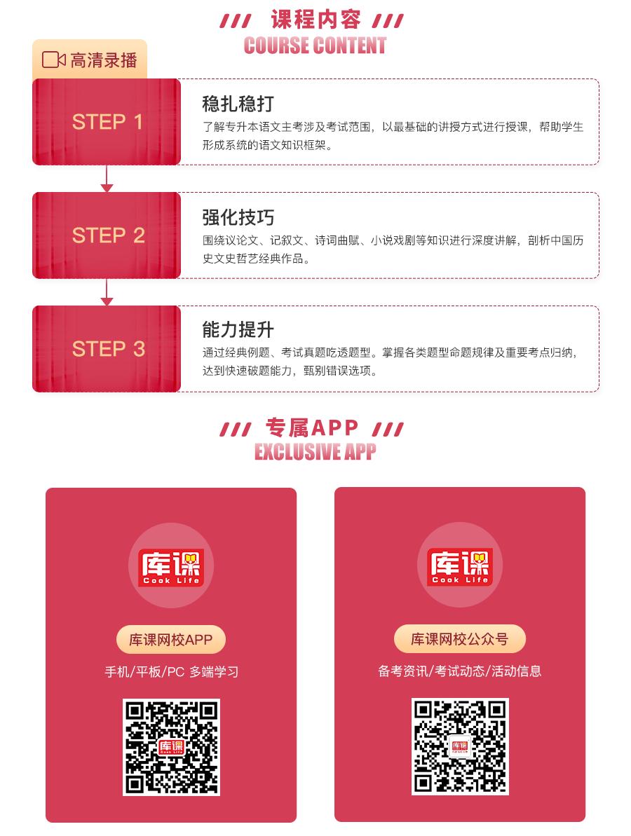 陕西语文-基础精讲_03.png