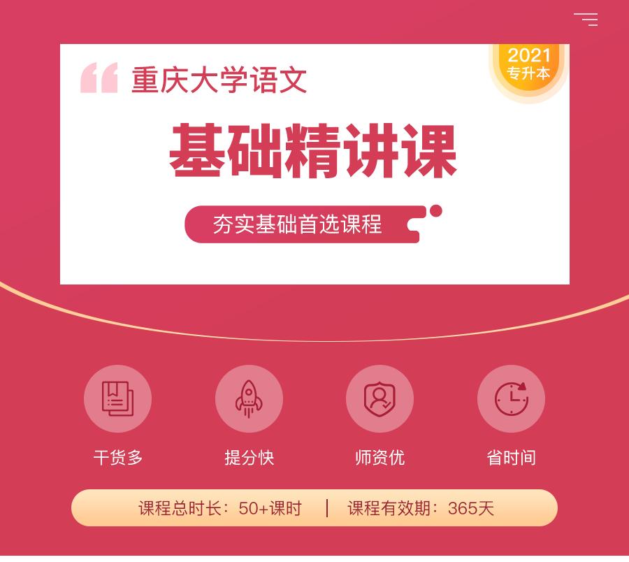 重庆语文-基础精讲_01.png