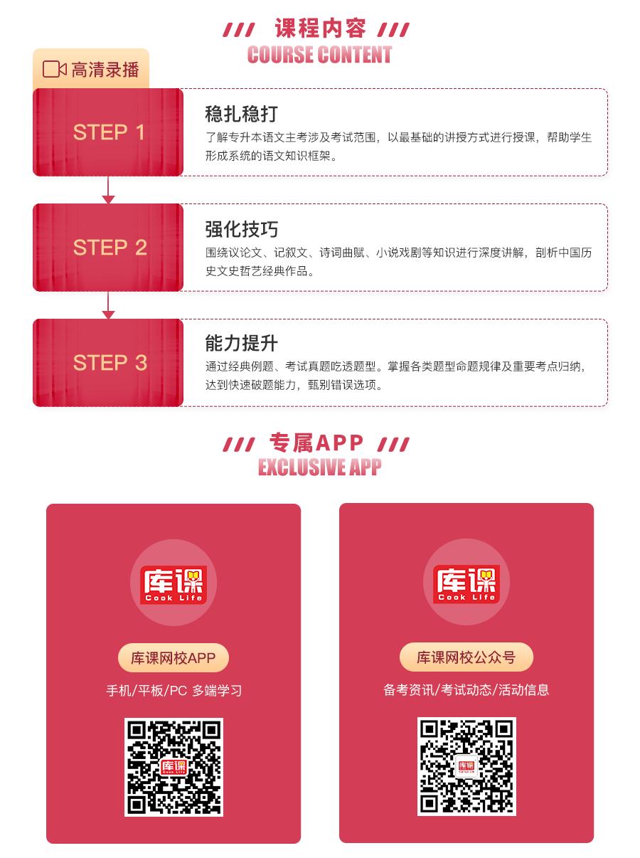 重庆语文-基础精讲_03.png