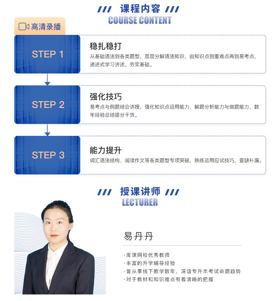 重庆英语-基础精讲_03.png