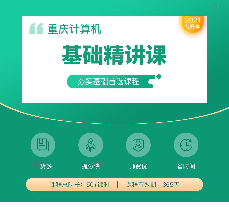 重庆计算机-基础精讲_01.png