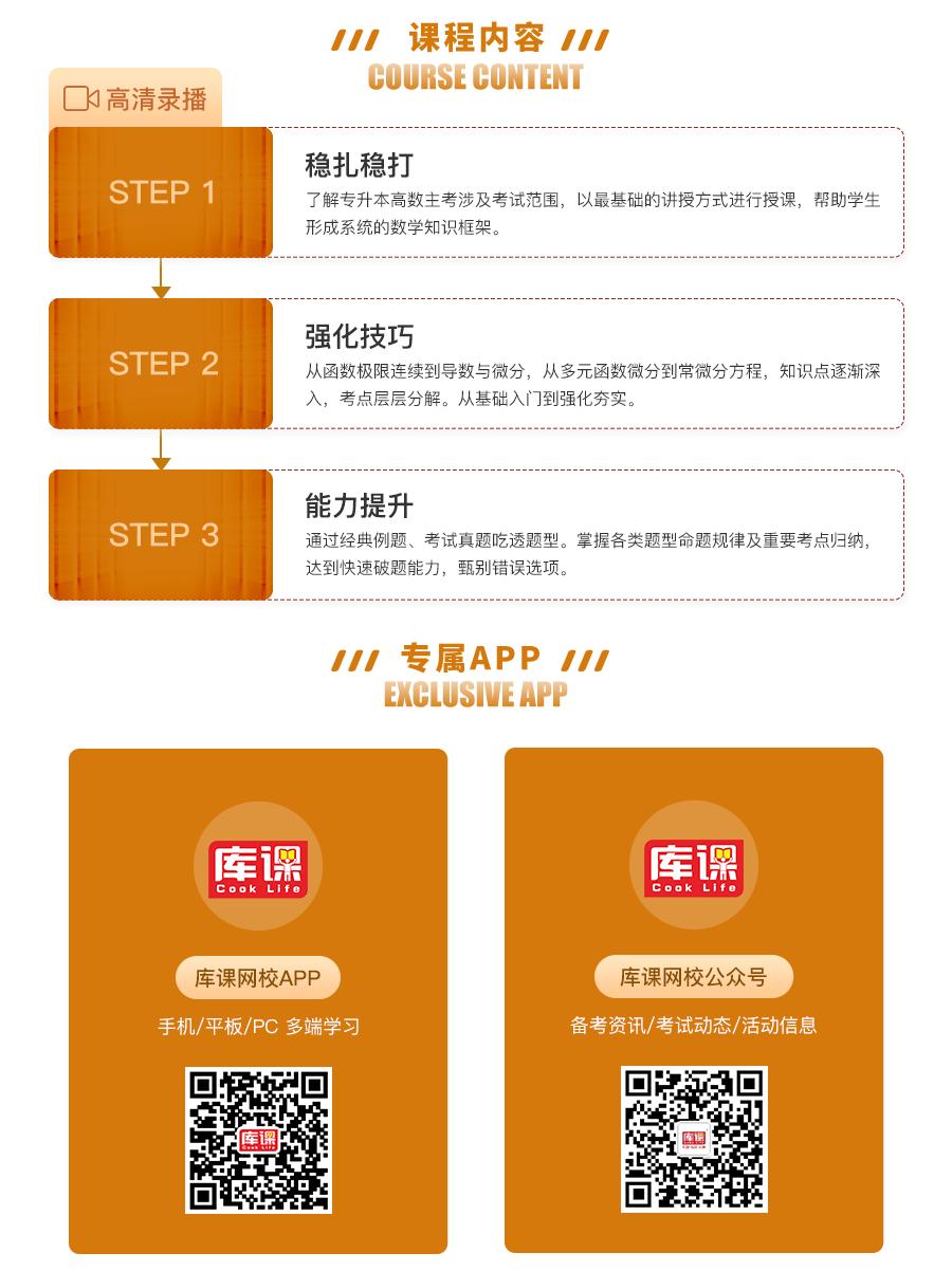 安徽高等数学-基础精讲-_03.png