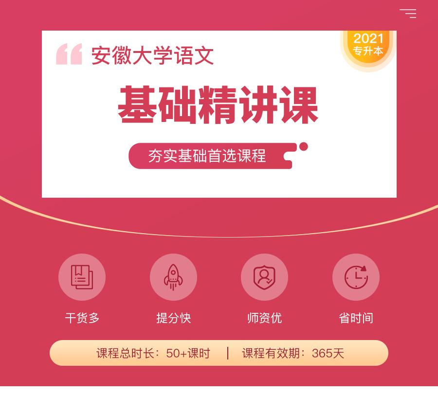安徽语文-基础精讲_01.png