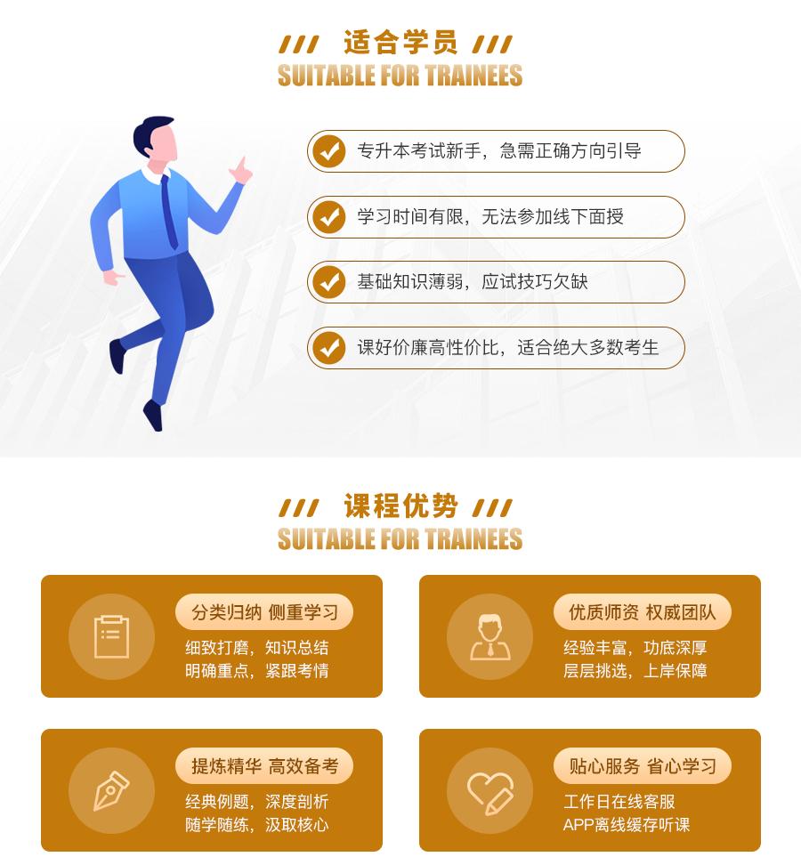 黑龙江高等数学-基础精讲_02.png