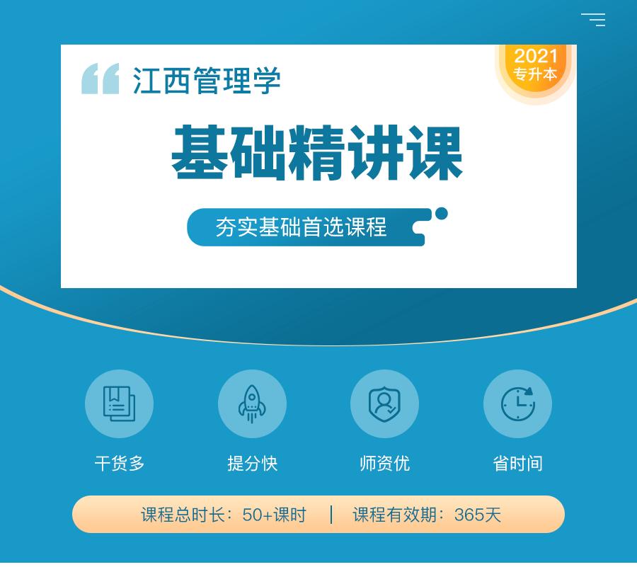 管理学-基础精讲_01.png