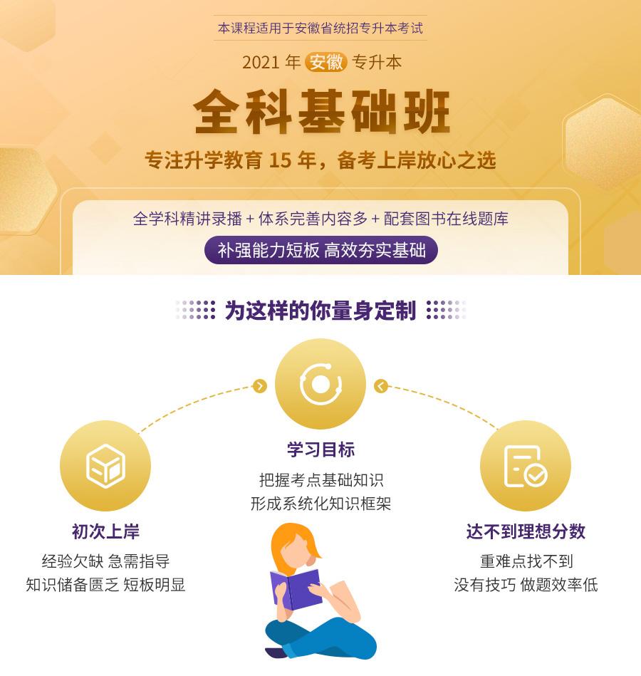 安徽-全科基础班高数_01.jpg