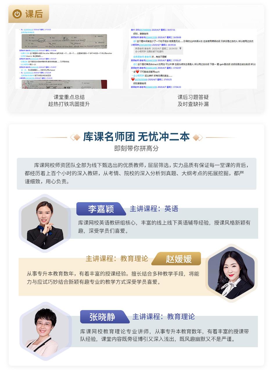 河南教育理论vip高端班.jpg