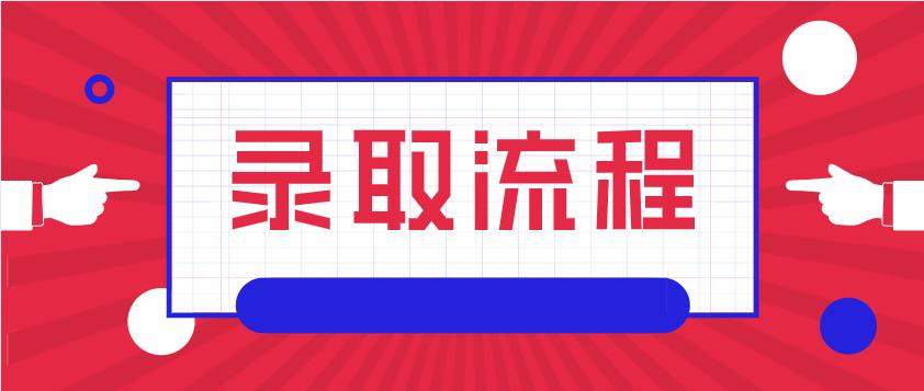 2020年贵州省专升本录取流程