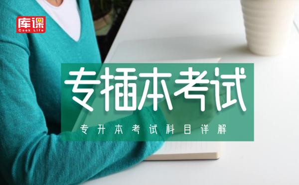 广东专插本大学语文考试题型试题内容比例