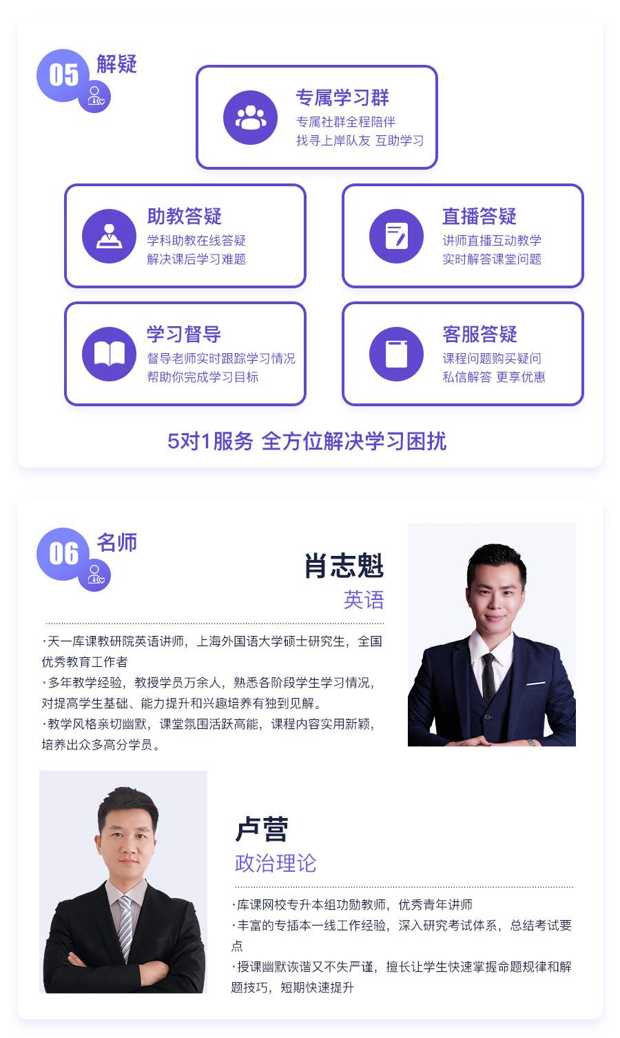 广东英语+政治·上岸计划_05.jpg