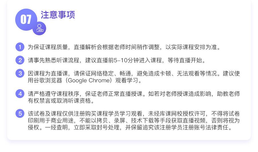 广东英语+政治·上岸计划_06.jpg