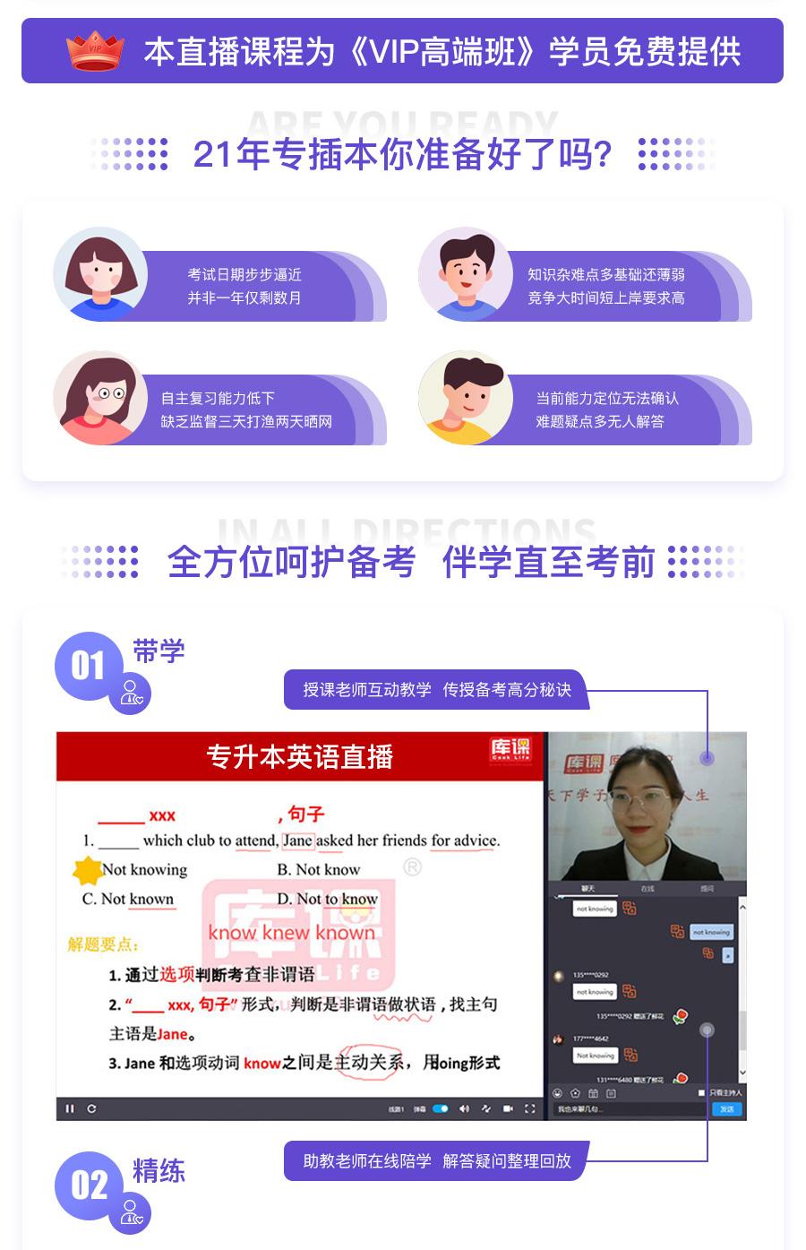 广东英语+政治+管理·上岸计划_02.jpg