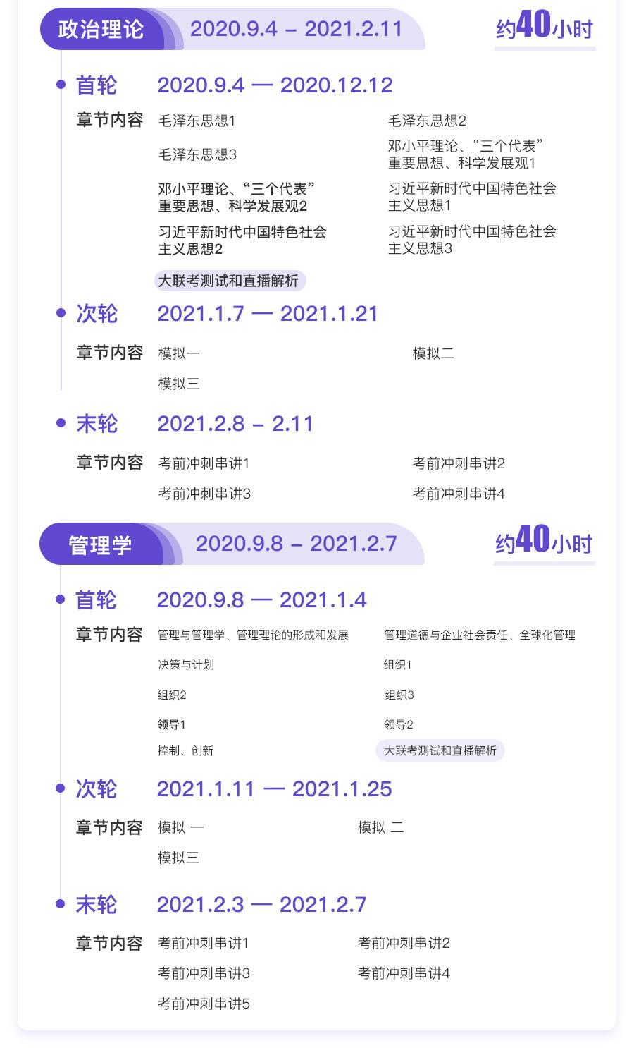 广东英语+政治+管理·上岸计划_05.jpg