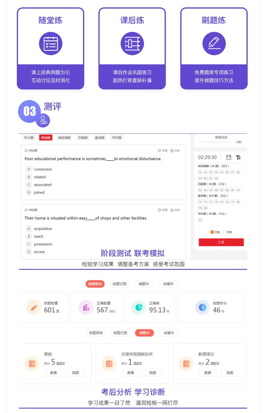 河南英语+管理·上岸计划_03.jpg