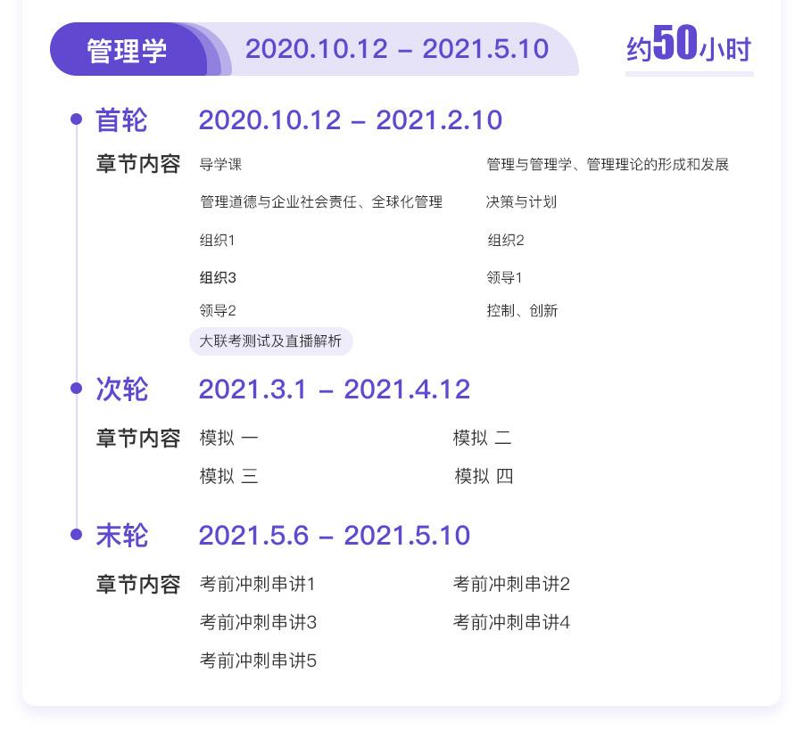 河南英语+管理·上岸计划_05.jpg